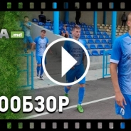 ФК Бэлць - Шериф-2 1:0 (видеообзор)