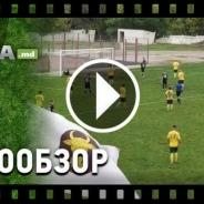 Грэничерул - Шериф-2 0:1 (видеообзор)