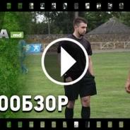 Грэничерул - ФК Суклея 0:4 (видеообзор)