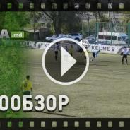 ФК Суклея - Грэничерул 5:0 (видеообзор)