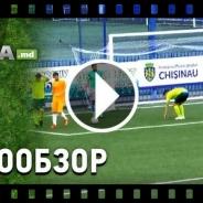 Виктория - Грэничерул 0:1 (видеообзор)