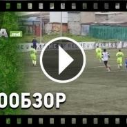 ФК Суклея - Шериф-2 1:0 (видеообзор)