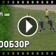 Грэничерул - Реал-Сукчес 0:1 (видеообзор)